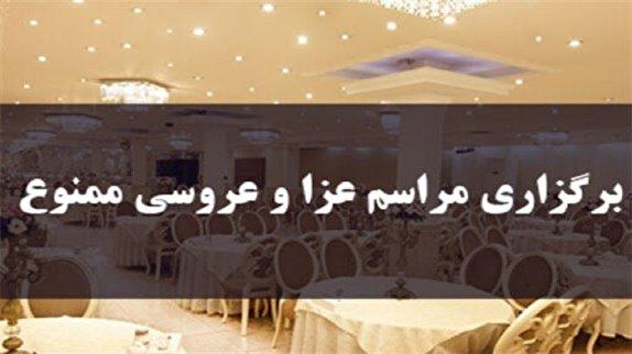 باشگاه خبرنگاران - تعطیلی مراسم عروسی در سقز،به دلیل نقض محدودیتهای کرونایی/ داماد بازداشت شد