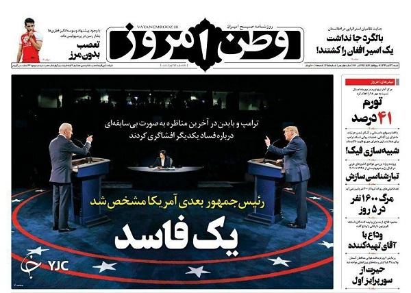 روزنامه های 3 آبان 99