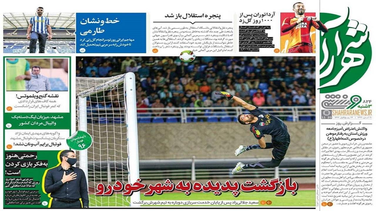 روزنامههای ورزشی ۲۰ آبان