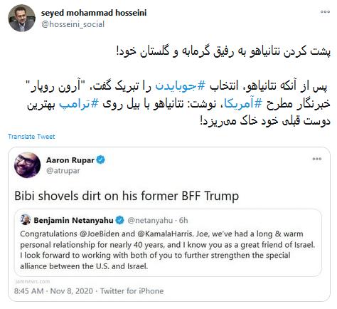 پشت کردن نتانیاهو به رفیق گرمابه و گلستان خود!