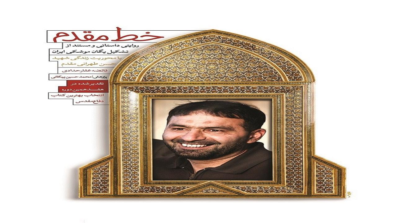 «خط مقدم»، دستیابی سخت ایران به موشک را نشان میدهد یا خصوصیات شهید طهرانی مقدم همانند خصوصیات حاج قاسم سلیمانی بود