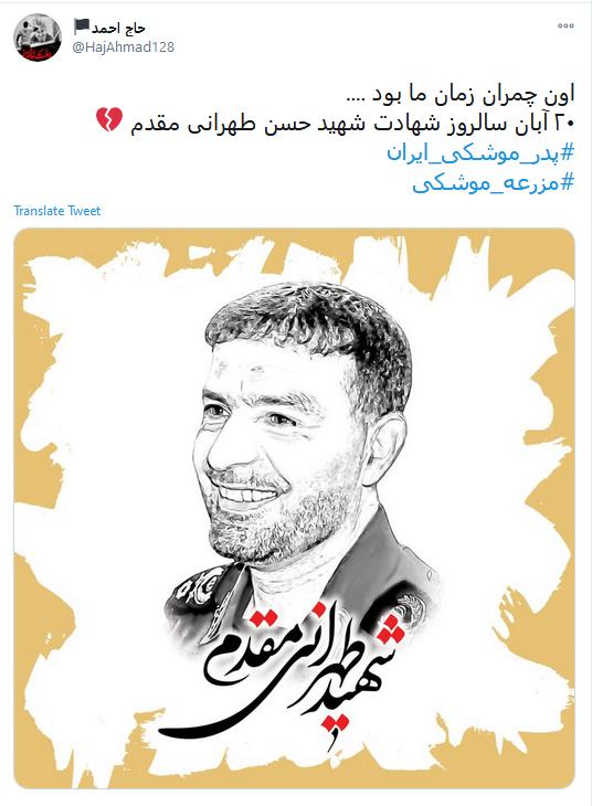 پست کاربران در سالروز شهادت شهید تهرانی مقدم