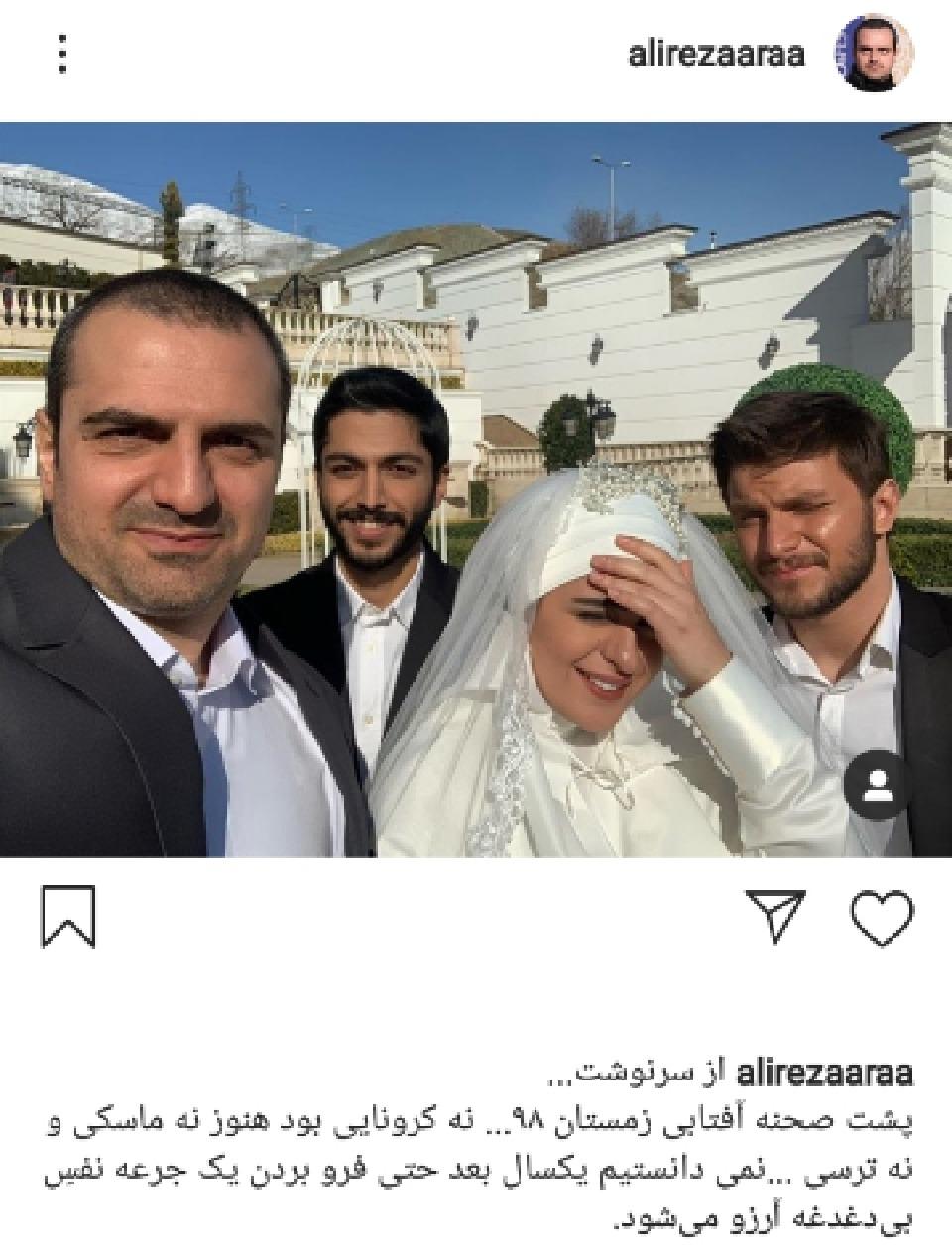 عروسی هاشم و نغمه در سریال از سرنوشت