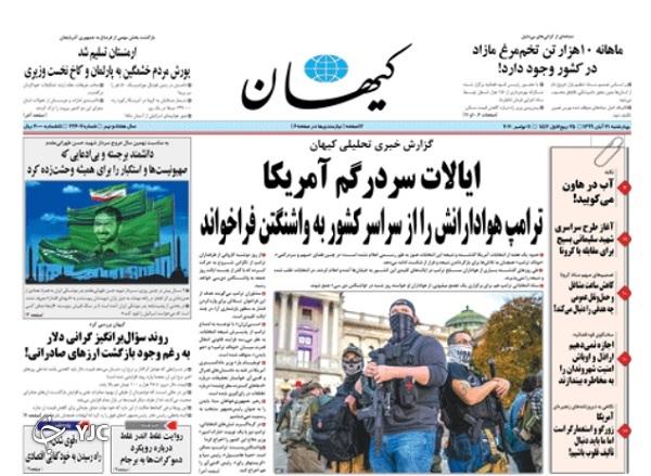 روزنامه های 21 آبان 99