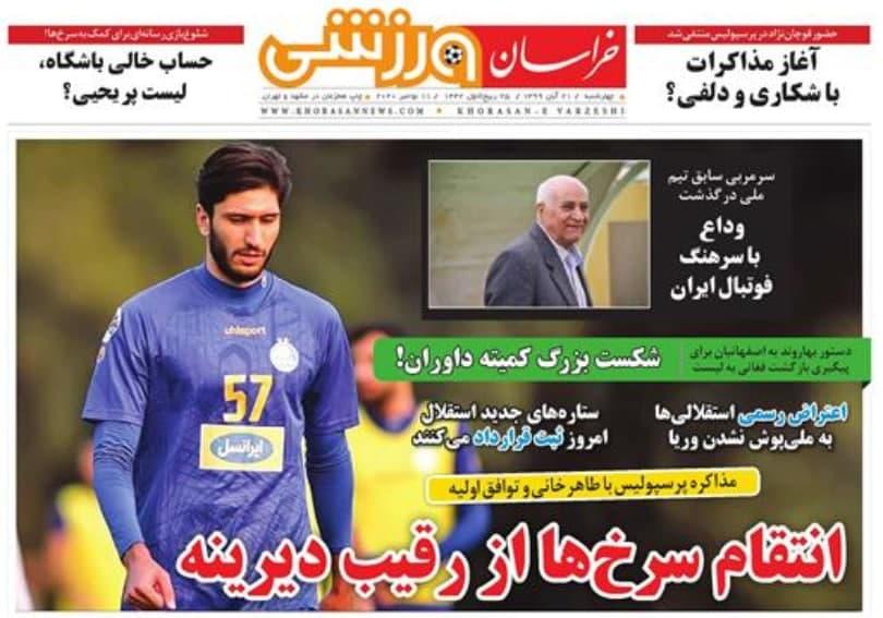 تصویر نیم صفحه روزنامههای ورزشی امروز به رشتههای مختلف ورزشی اختصاص یافته است.