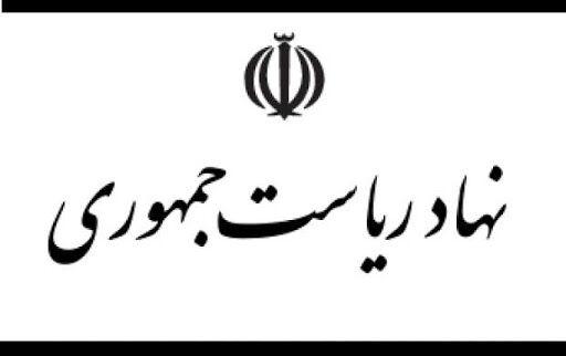 قانونی بودن تخصیص اعتبار به دانشگاه شهید بهشتی