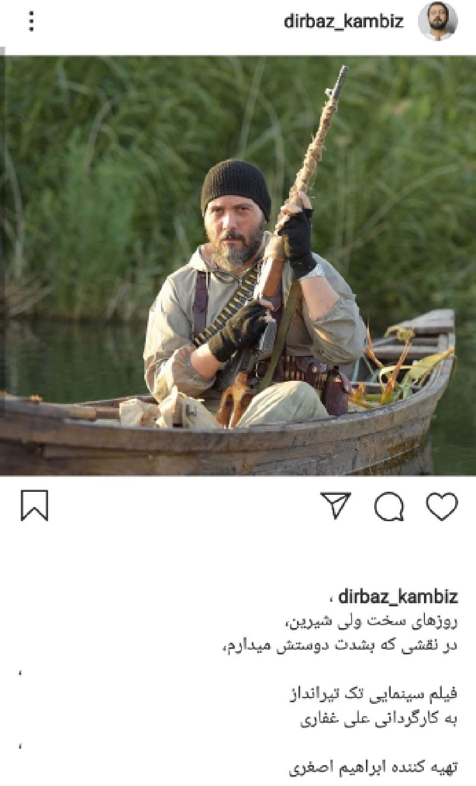 کامبیز دیرباز در نقش شهید زرین
