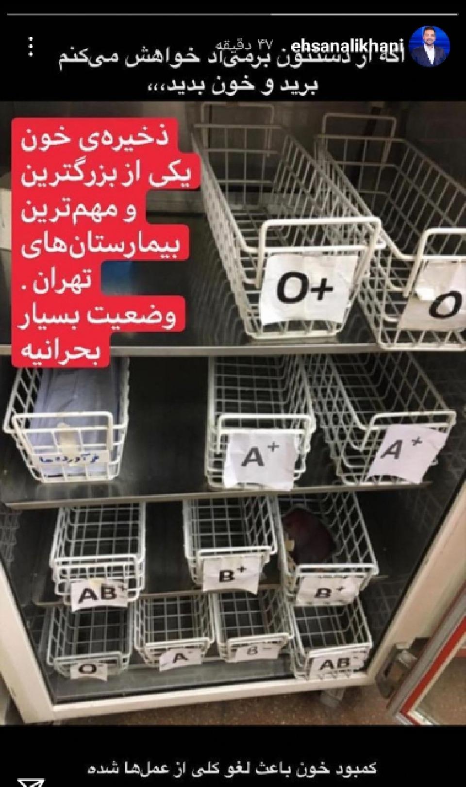 اتمام ذخیره های خونی در بیمارستان