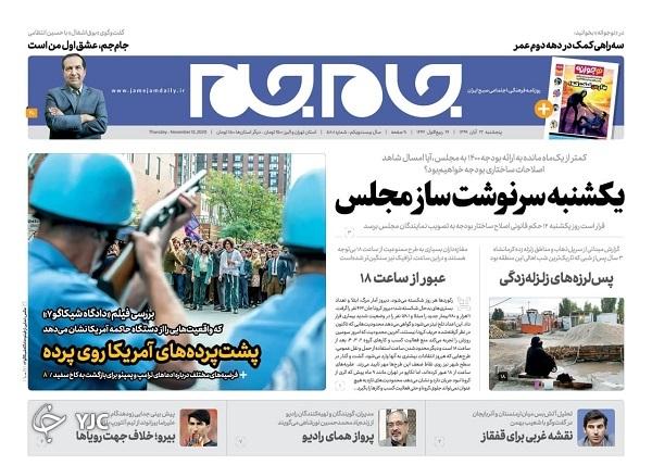 روزنامه های 22 آبان 99