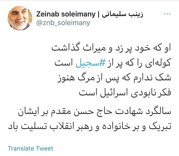 توئیت زینب سلیمانی به مناسبت شهادت شهید تهرانی مقدم؛