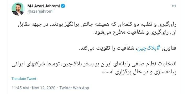 برگزاری انتخابات نظام صنفی رایانهای ایران با استفاده از سامانه بلاکچین