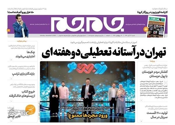 تهران در آستانه تعطیلی دو هفتهای/