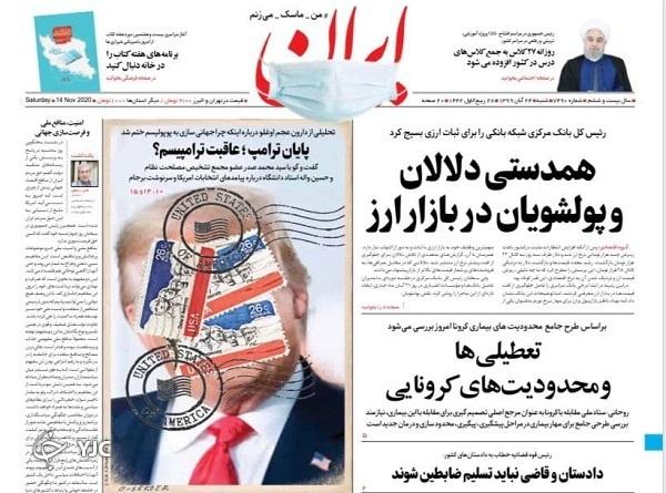 تهران در آستانه تعطیلی دو هفتهای/ اصلاح طلبان در چند راهی تصمیم/ مهریههای بی مهر