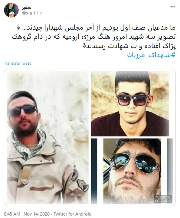 واکنش کاربران به شهادت مرزبانان آذربایجان غربیشهدای مرزبان