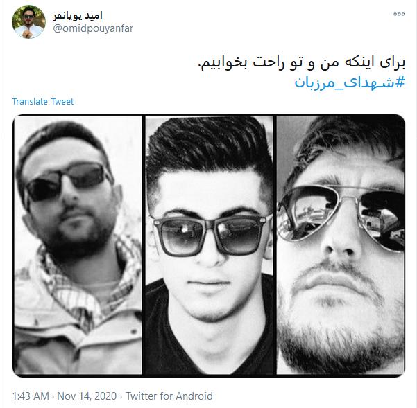 واکنش کاربران به شهادت مرزبانان آذربایجان غربی