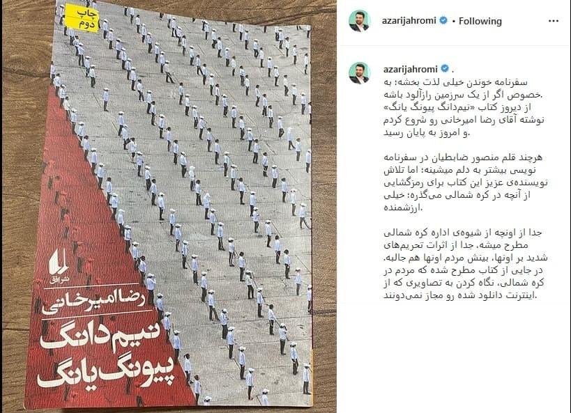 ترویج کتابخوانی توسط وزیر ارتباطات