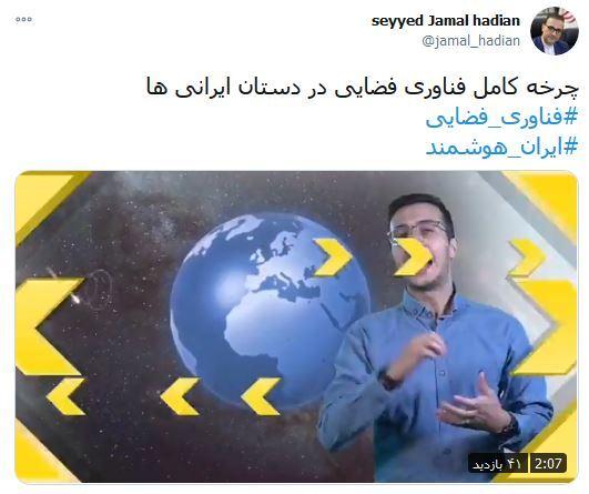 چرخه فناوری فضایی در دستان ایرانیها است