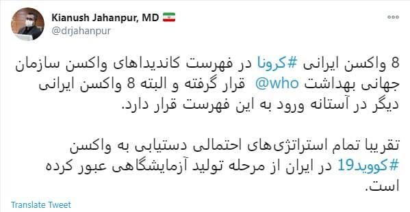 ۸ واکسن ایرانی کرونا در فهرست کاندیداهای واکسن سازمان جهانی بهداشت