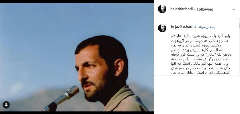 درخواست هادی حجازفر از امیران ارتش