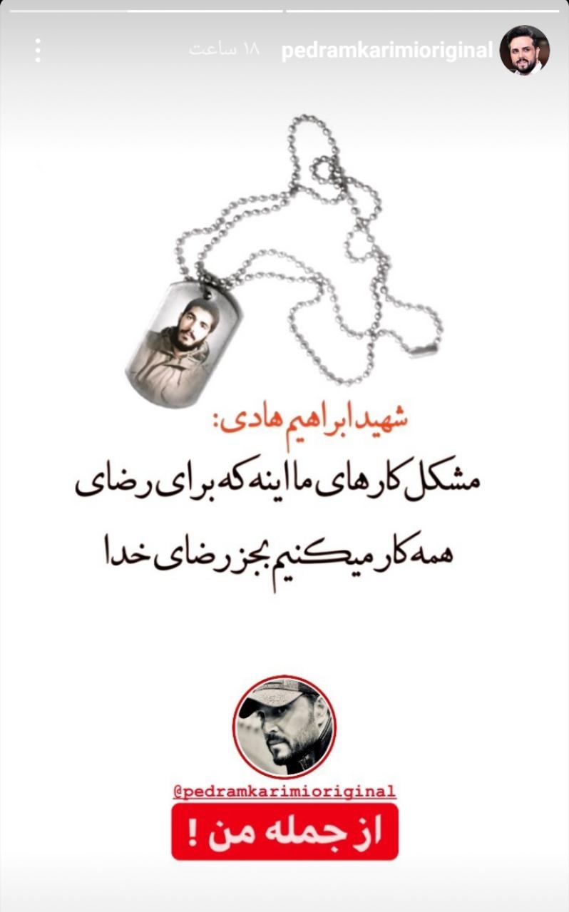 جمله ای از ابراهیم هادی