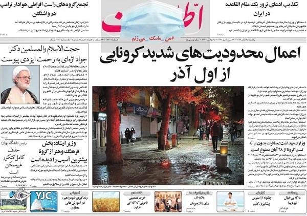 روزنامه های 25 آبان 99