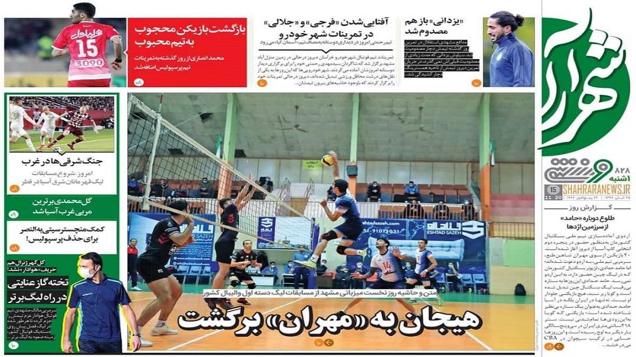 روزنامههای ورزشی ۲۵ آبان