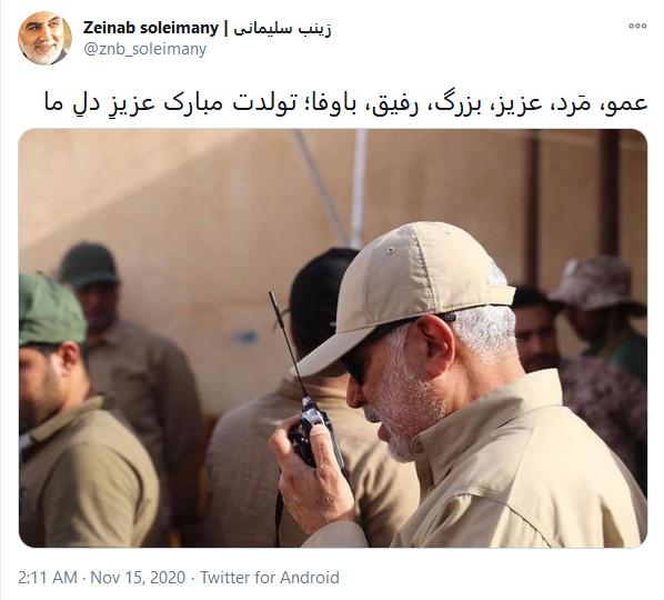پست متفاوت زینب سلیمانی به مناسبت روز تولد شهید ابومهدی المهندس