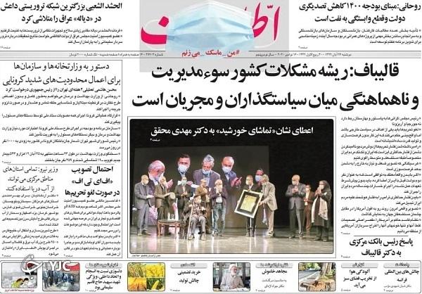 روزنامه های 26 آبان 99