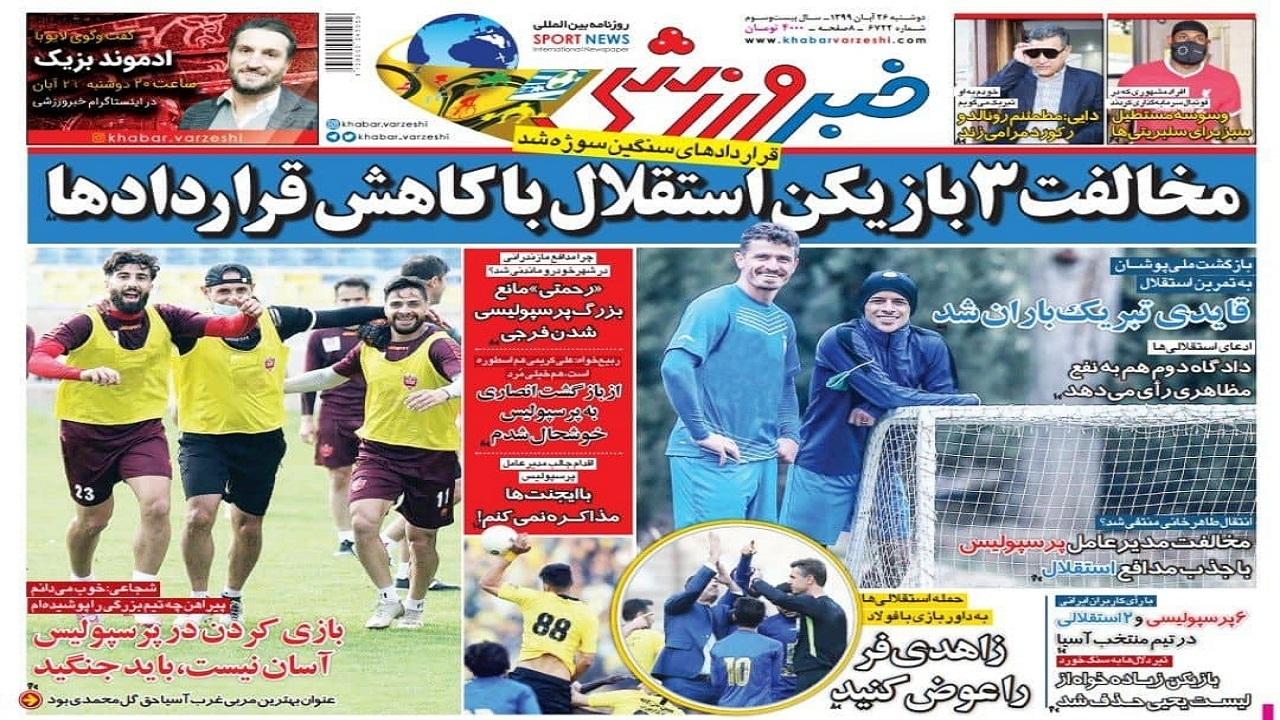 روزنامه خبر ورزشی - ۲۶ آبان
