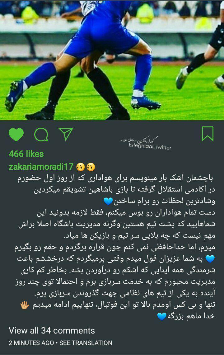بازیکن استقلال خبر جدایی اش را اعلام کرد