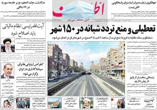 روزنامه های 27 آبان 99
