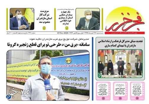 روزنامه فجر خزر