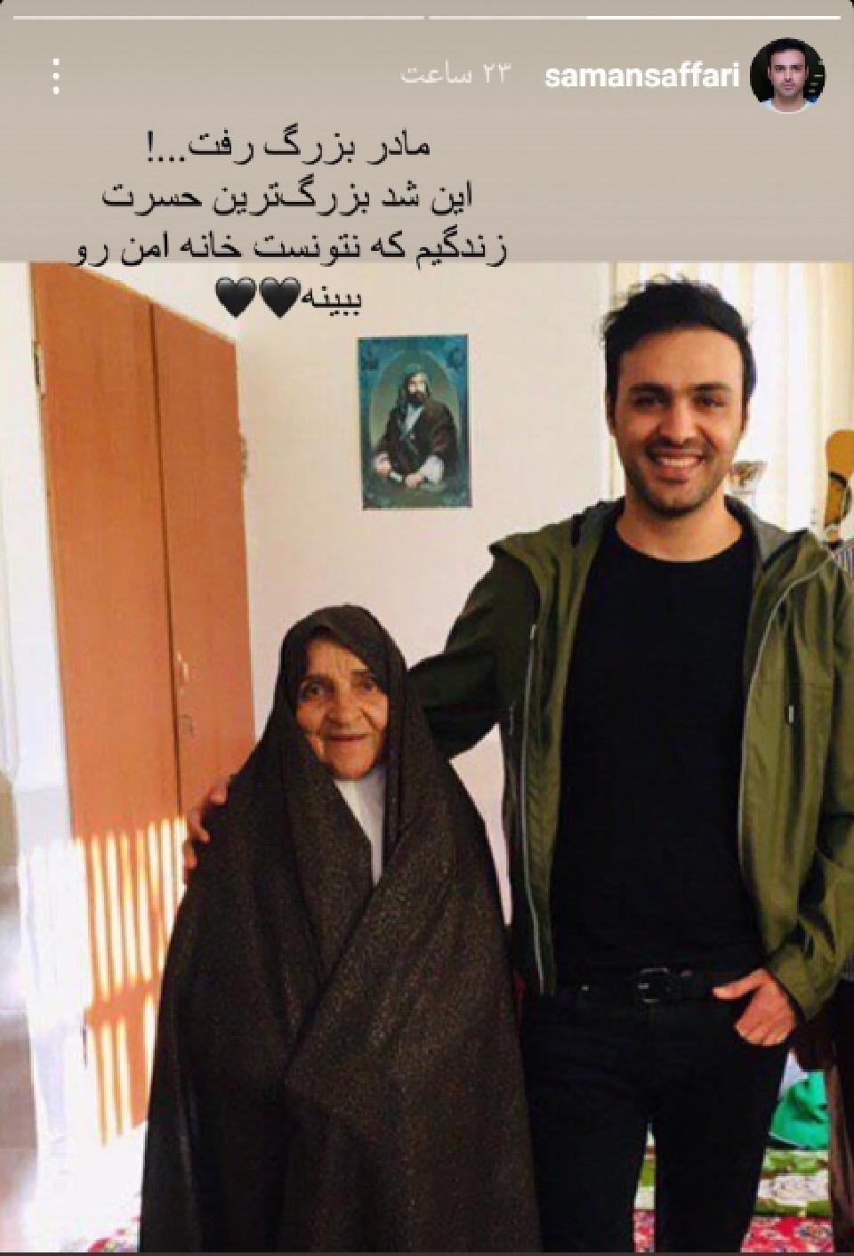 سامان صفاری و مادربزرگش