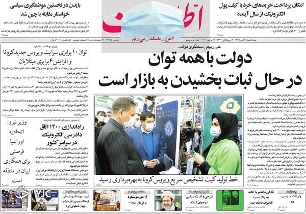 روزنامه های 28 آبان 99
