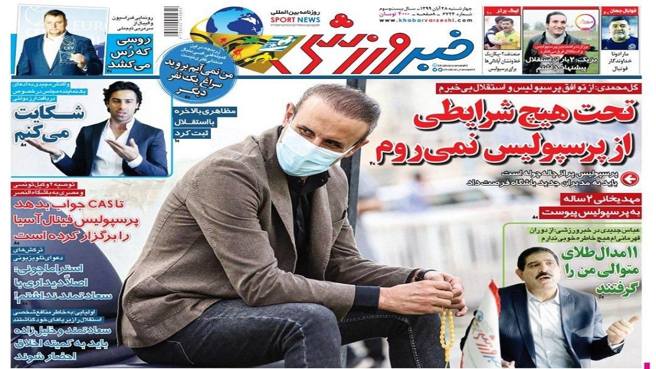 روزنامههای ورزشی ۲۸ آبان