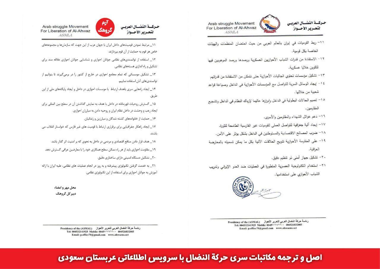 مکاتبات سری گروهک تروریستی حرکة النضال با سرویس اطلاعاتی عربستان سعودی