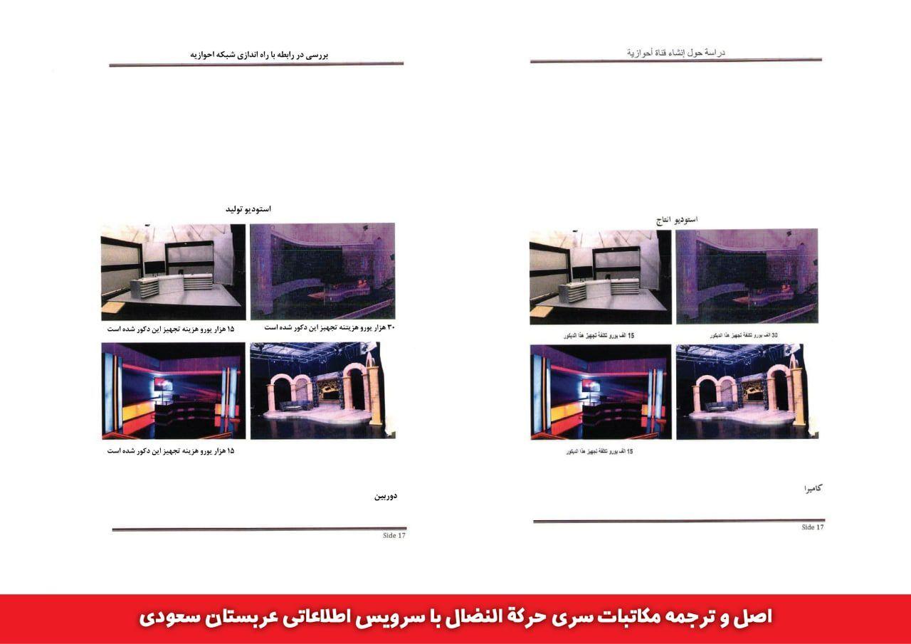 انتشار مکاتبات سری گروهک تروریستی حرکة النضال با سرویس اطلاعاتی عربستان سعودی توسط وزارت اطلاعات + تصاویر