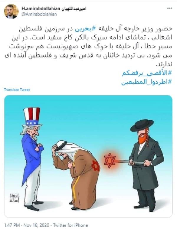 انتقاد امیرعبداللهیان به سفر وزیر خارجه آلخلیفه بحرین به سرزمینهای اشغالی