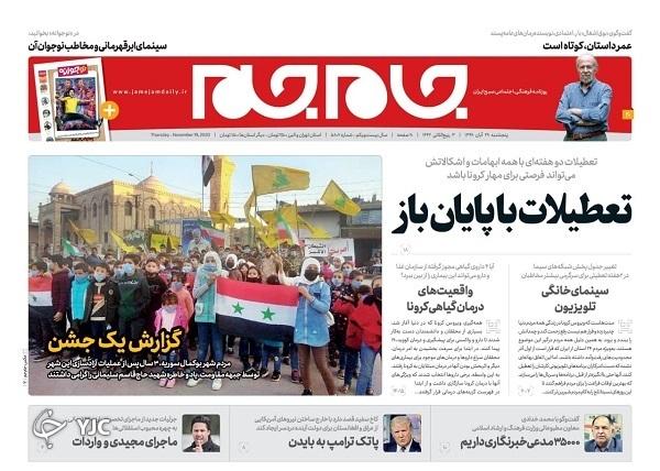 روزنامه های 29 آبان 99