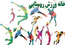 توسعه خانههای ورزشی در روستاهای بزرگ بخش مرکزی اسدآباد
