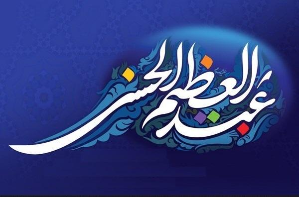 حضرت عبدالعظیم؛ بهترین الگو و شیعه حقیقی اهل بیت (ع)