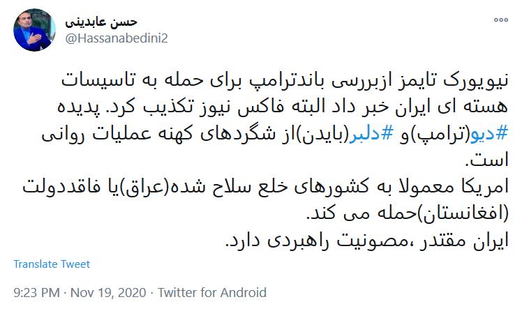 ایران مقتدر، مصونیت راهبردی دارد