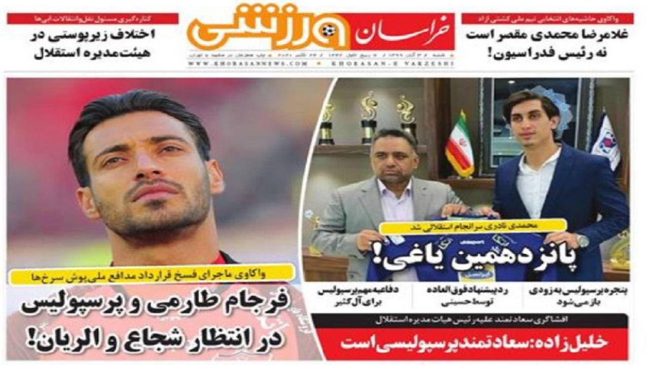 روزنامههای ورزشی ۳ آبان