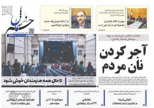 روزنامه خبرشمال
