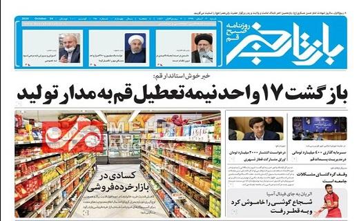 راه اندازی پلیس امنیت اقتصادی/پرونده بسته مسکن مهر قم با مشکلات همچنان باز