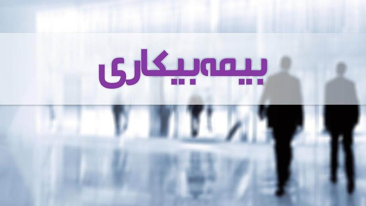 شروط لازم دریافت بیمه بیکاری برای افراد دارای قرارداد کار مدت معین اعلام شد