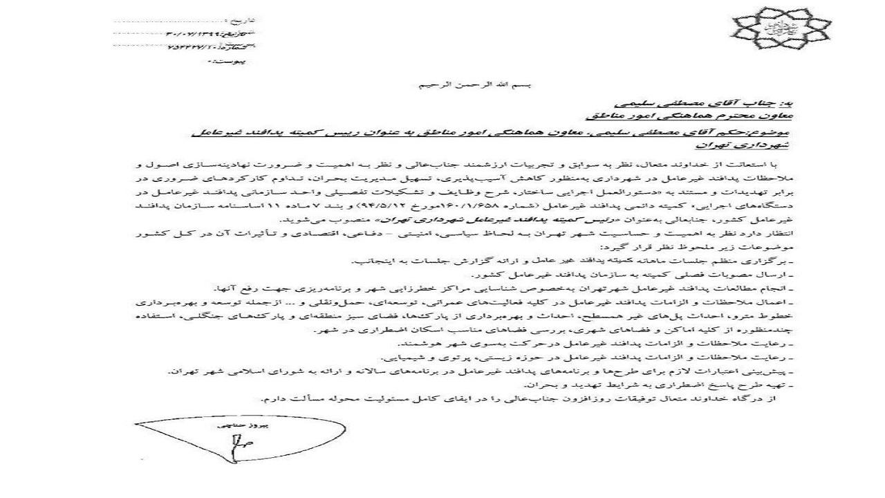 رئیس کمیته پدافند غیرعامل شهرداری تهران مشخص شد