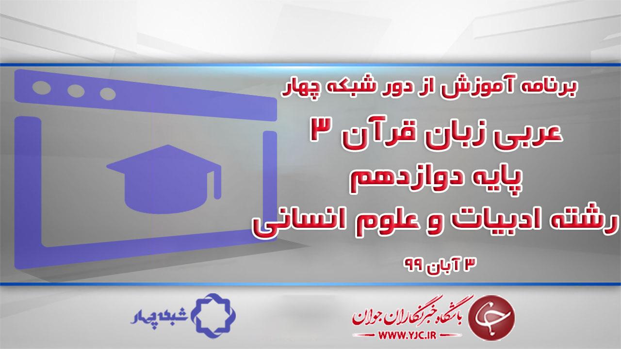 عربی زبان قرآن ۳ پایه دوازدهم رشته ادبیات و علوم انسانی