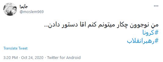 لبیک کاربران به درخواست امروز رهبر انقلاب
