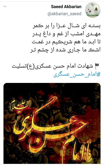 .دلنوشته کاربران در سوگ امام حسن عسگری (ع)